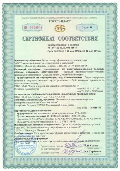 сертификат прочности двери